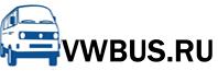 vwbus.ru - автозапчасти для микроавтобусов фольксваген